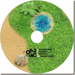 oazis-disk