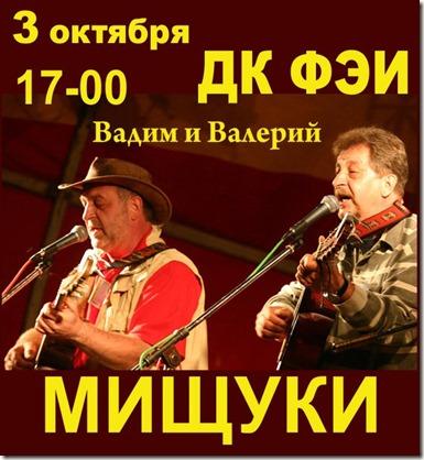 Мищуки, Обнинск, 2015